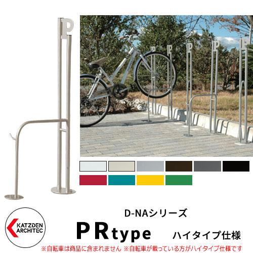 カツデンアーキテック D-NA PR Type PRタイプ ハイタイプ 自転車スタンド イメージ:アイボリーホワイト パイプロッド型(高位置用) 床付タイプ サイクルスタンド スチール鋼管