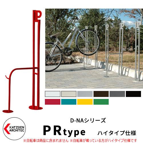 カツデンアーキテック D-NA PR Type PRタイプ ハイタイプ 自転車スタンド イメージ:シグナルレッド パイプロッド型(高位置用) 床付タイプ サイクルスタンド スチール鋼管
