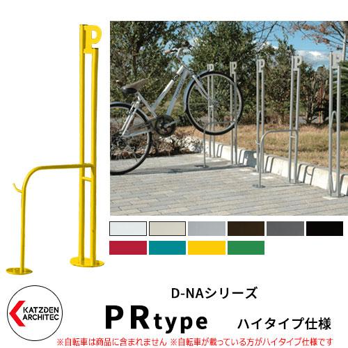 カツデンアーキテック D-NA PR Type PRタイプ ハイタイプ 自転車スタンド イメージ:トラフィックイエロー パイプロッド型(高位置用) 床付タイプ サイクルスタンド スチール鋼管