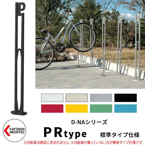 カツデンアーキテック D-NA PR Type PRタイプ 標準タイプ 自転車スタンド イメージ:半艶ブラック パイプロッド型(低位置用) 床付タイプ サイクルスタンド スチール鋼管