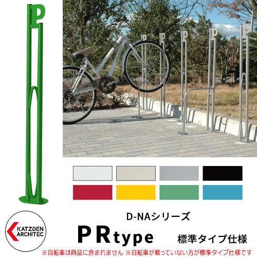 カツデンアーキテック D-NA PR Type PRタイプ 標準タイプ 自転車スタンド イメージ:ゲルプグリーン パイプロッド型(低位置用) 床付タイプ サイクルスタンド スチール鋼管