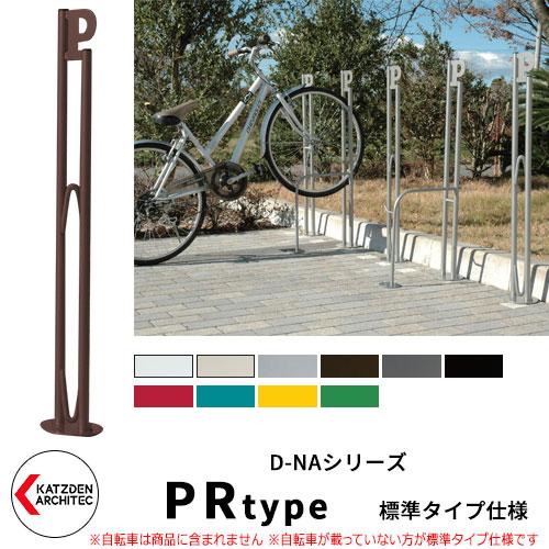 カツデンアーキテック D-NA PR Type PRタイプ 標準タイプ 自転車スタンド イメージ:こげ茶 パイプロッド型(低位置用) 床付タイプ サイクルスタンド スチール鋼管