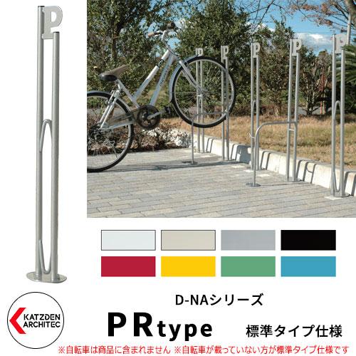 カツデンアーキテック D-NA PR Type PRタイプ 標準タイプ 自転車スタンド イメージ:シルバー パイプロッド型(低位置用) 床付タイプ サイクルスタンド スチール鋼管