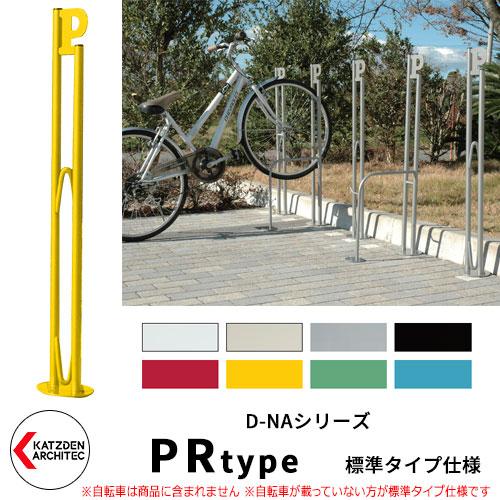 カツデンアーキテック D-NA PR Type PRタイプ 標準タイプ 自転車スタンド イメージ:トラフィックイエロー パイプロッド型(低位置用) 床付タイプ サイクルスタンド スチール鋼管