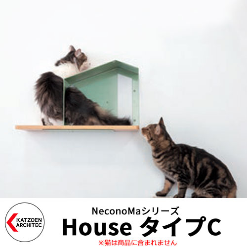 カツデンアーキテック キャットシェルフ ネコノマ NeconoMa House タイプC 猫用隠れ家 壁付け猫ハウス