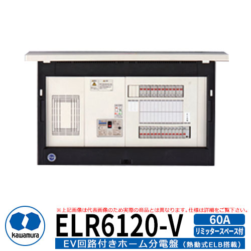 河村電器産業 EV回路付分電盤 リミッタースペース付 ELR6120-V 分岐数12+0 主幹容量60A EV充電回路20A200V PHV充電用電気設備