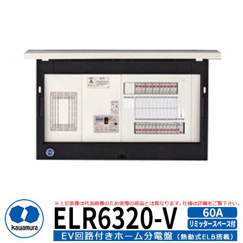 河村電器産業 EV回路付分電盤 リミッタースペース付 ELR6320-V 分岐数32+0 主幹容量60A EV充電回路20A200V PHV充電用電気設備
