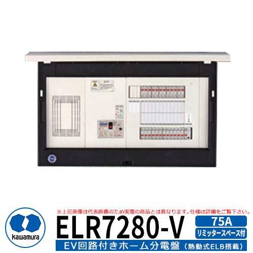 河村電器産業 EV回路付分電盤 リミッタースペース付 ELR7280-V 分岐数28+0 主幹容量75A EV充電回路20A200V PHV充電用電気設備