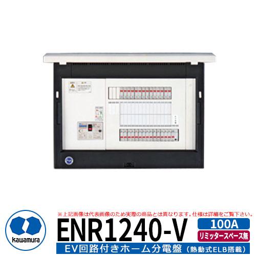 河村電器産業 EV回路付分電盤 リミッタースペース無 ENR1240-V 分岐数24+0 主幹容量100A EV充電回路20A200V PHV充電用電気設備
