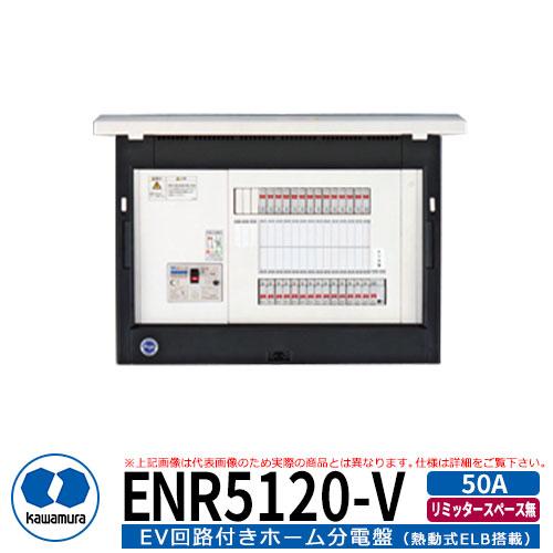 河村電器産業 EV回路付分電盤 リミッタースペース無 ENR5120-V 分岐数12+0 主幹容量50A EV充電回路20A200V PHV充電用電気設備