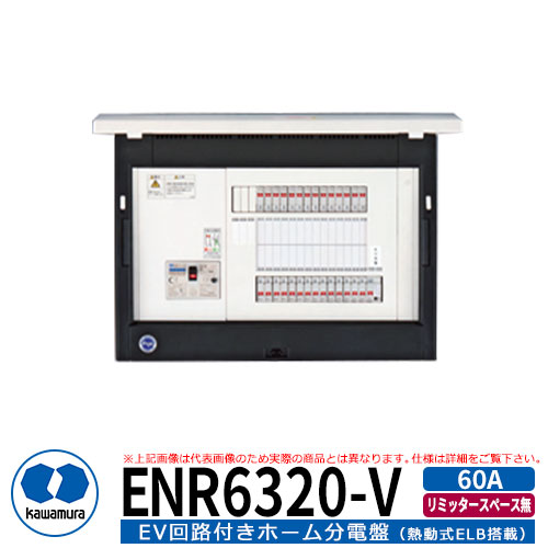 河村電器産業 EV回路付分電盤 リミッタースペース無 ENR6320-V 分岐数32+0 主幹容量60A EV充電回路20A200V PHV充電用電気設備