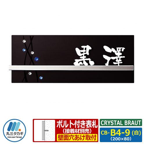 表札 ステンレス表札 CRYSTAL BRAUT クリスタルブラウト CB-B4-9(白) W200×H80×24mm 丸三タカギ クリスタルコレクション