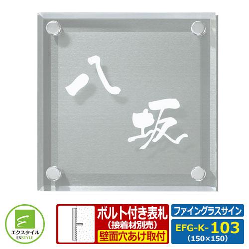 【コラボ表札】 EFG-K-103D ファイングラスサイン レイアウト:103D ガラス表札 ステンレス表札
