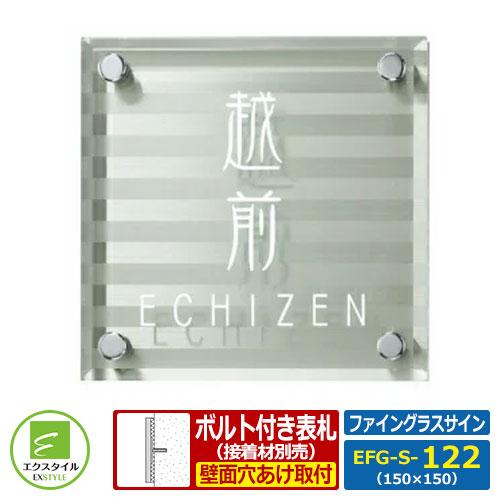 【コラボ表札】 EFG-S-122B ファイングラスサイン レイアウト:122B ガラス表札 ステンレス表札