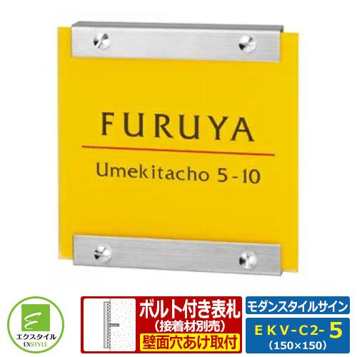 【コラボ表札】 EKV-C2-5 モダンスタイルサイン レイアウト:C2-5