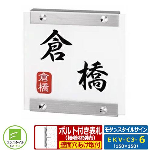 【コラボ表札】 EKV-C3-6 モダンスタイルサイン レイアウト:C3-6