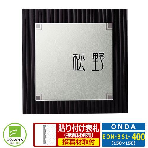 【コラボ表札】 EON-BS1-400 オンダ ONDA レイアウトAタイプ ガラス表札 ステンレス表札