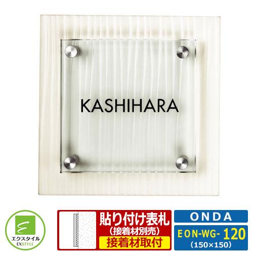 【コラボ表札】 EON-WG-120 オンダ ONDA レイアウトDタイプ ガラス表札 ステンレス表札