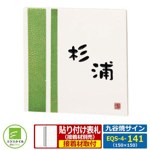 【タイル表札】 EQS-4-141 九谷焼サイン 緑箔 レイアウト4-141タイプ