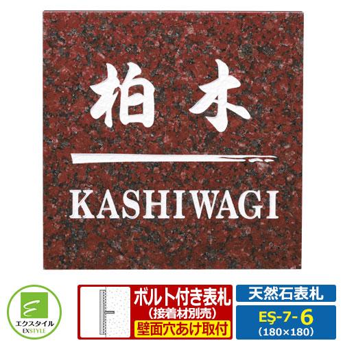 表札 天然石表札 天然石サイン スクエアタイプ レイアウトAタイプ 赤ミカゲ石板 エクスタイル