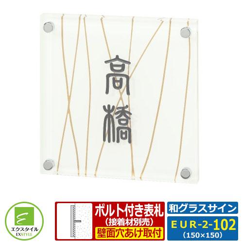 【ガラス表札】 EUR-2-102 和グラスサイン レイアウト:EUR-2 なごみ表札 和風表札