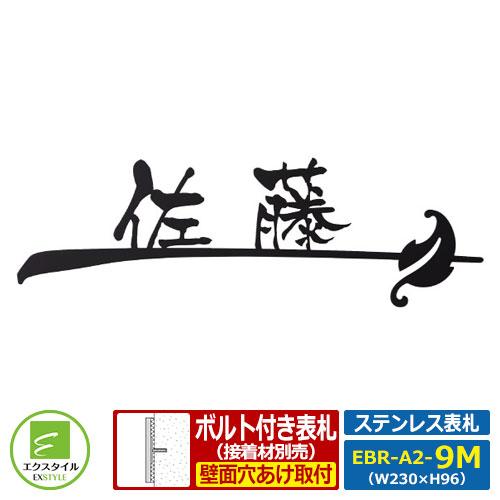 【ステンレス表札】 EBR-A2-9M アイアン調ステンレス表札 ストリーム レイアウトAタイプ Mサイズ(W230mm)