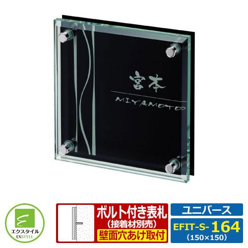 【コラボ表札】 EFIT-S-164 ユニバース レイアウトCタイプ Sサイズ:W150xH150mm ガラス表札 アルミ板 エクスタイル