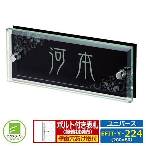 【コラボ表札】 EFIT-Y-224 ユニバース レイアウトEタイプ Yサイズ:W200xH80mm ガラス表札 アルミ板 エクスタイル