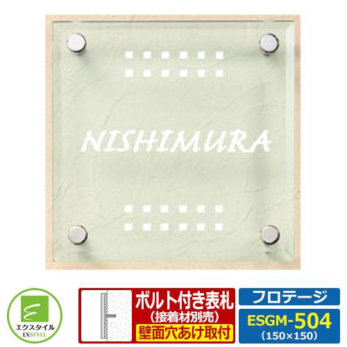 【ガラス表札】 ESGM-504 フロテージ レイアウトAタイプ Mサイズ:W150xH150mm エクスタイル