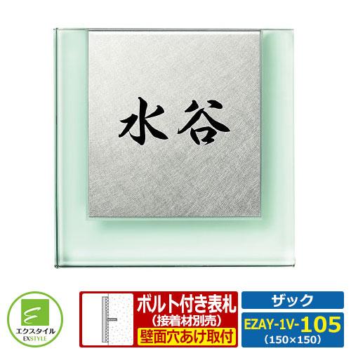 【コラボ表札】 EZAT-1V-105 ザック レイアウトCタイプ ガラス表札 ステンレス表札 エクスタイル