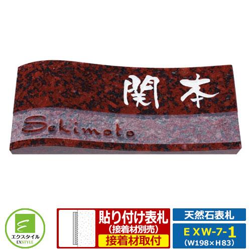 表札 天然石表札 天然石サイン ウェーブタイプ レイアウトAタイプ 赤ミカゲ石板 エクスタイル