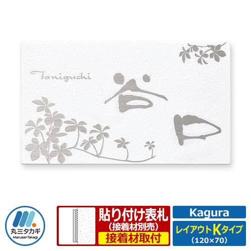 表札 ステンレス表札 カグラ レイアウトKタイプ Kagura KGC-W-11 丸三タカギ