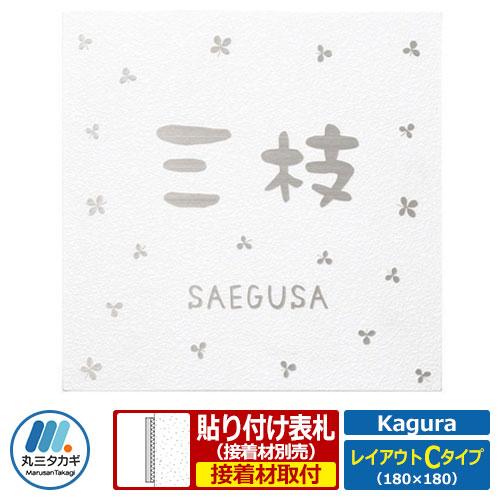 表札 ステンレス表札 カグラ レイアウトCタイプ Kagura KGL-W-3 丸三タカギ