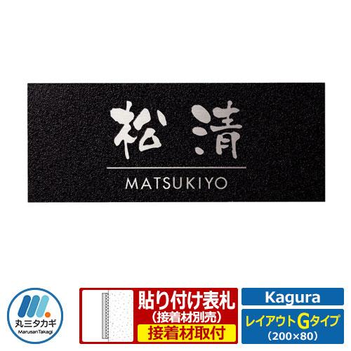 表札 ステンレス表札 カグラ レイアウトGタイプ Kagura KGY-B-7 丸三タカギ