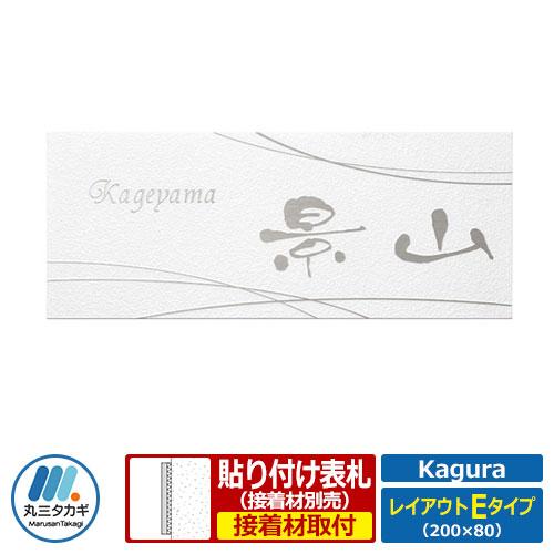 表札 ステンレス表札 カグラ レイアウトEタイプ Kagura KGY-W-5 丸三タカギ