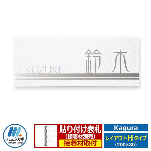 表札 ステンレス表札 カグラ レイアウトHタイプ Kagura KGY-W-8 丸三タカギ