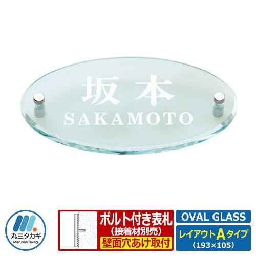 表札 ガラス表札 オーバルグラス レイアウトAタイプ ガラス製 丸三タカギ