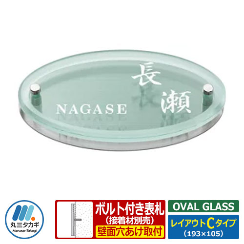 表札 ガラス表札 オーバルグラス レイアウトCタイプ ガラス製 ステンレス板 丸三タカギ