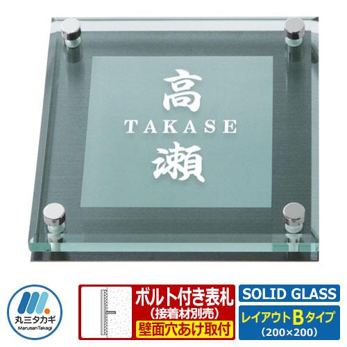 表札 ガラス表札 ソリッドガラス レイアウトBタイプ ガラス製 ステンレス板 丸三タカギ