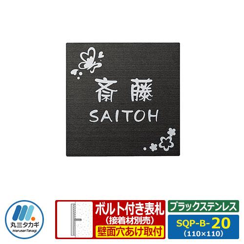 表札 ステンレス表札 SQUAD スクアド ブラックステンレス SQP-B-20 W110×H110×D9.5mm 板厚1.5mm 丸三タカギ ステンレス+黒アクリル板