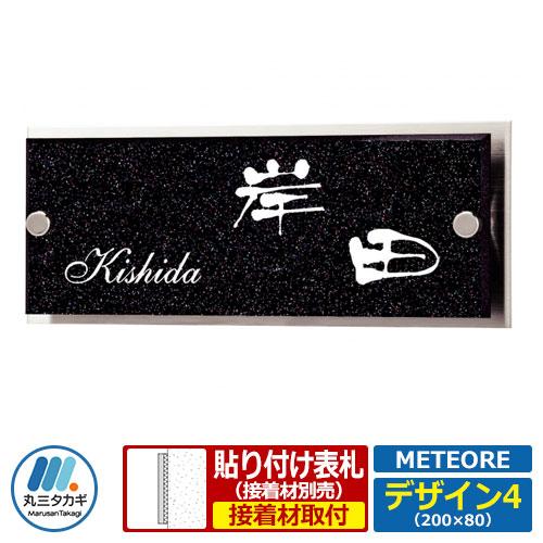 表札 ステンレス表札 METEORE メテオール デザイン4 W200×H80×D16mm 丸三タカギ ステンレス+アクリル コラボ表札