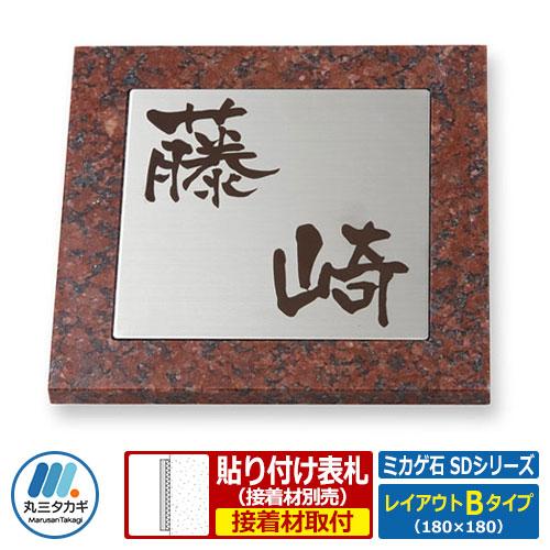 表札 天然石表札 ミカゲ石 SDシリーズ レイアウトBタイプ 赤ミカゲ石板 丸三タカギ