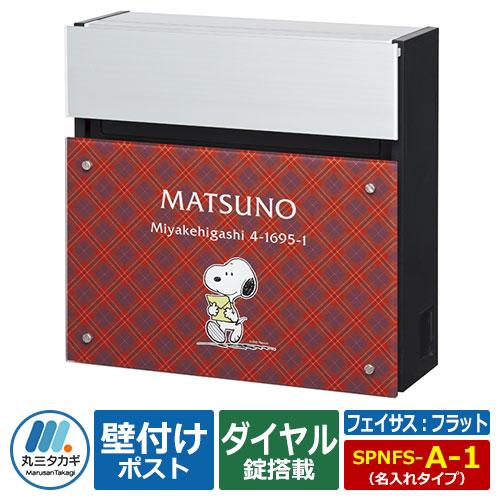 郵便ポスト 壁付けポスト スヌーピー フェイサス フラットタイプ SPNFS-A-1 名入れ表札ポスト Panasonic パナソニック SNOOPY Mail Box PEANUTS 丸三タカギ