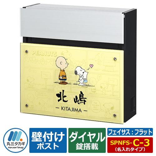 郵便ポスト 壁付けポスト スヌーピー フェイサス フラットタイプ SPNFS-C-3 名入れ表札ポスト Panasonic パナソニック SNOOPY Mail Box PEANUTS 丸三タカギ