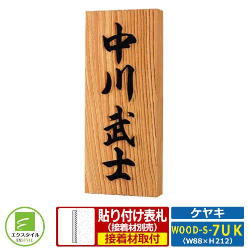 表札 木製表札 天然銘木サイン レイアウトEタイプ ケヤキ板 エクスタイル