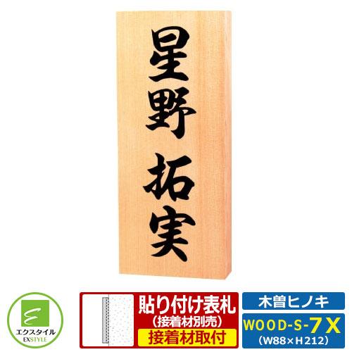 表札 木製表札 天然銘木サイン レイアウトBタイプ 木曽ヒノキ板 エクスタイル