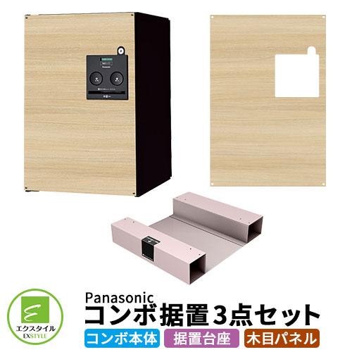 パナソニック コンボミドル 特別セット 宅配ボックス(前出し)+台座+パネル 全4色 右開き Combo ミドル Nxx