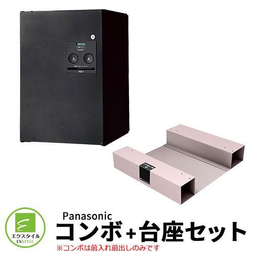 パナソニック コンボミドル 特別セット 宅配ボックス(前出し)+台座 Panasonic Combo ミドル CTNR4020xx