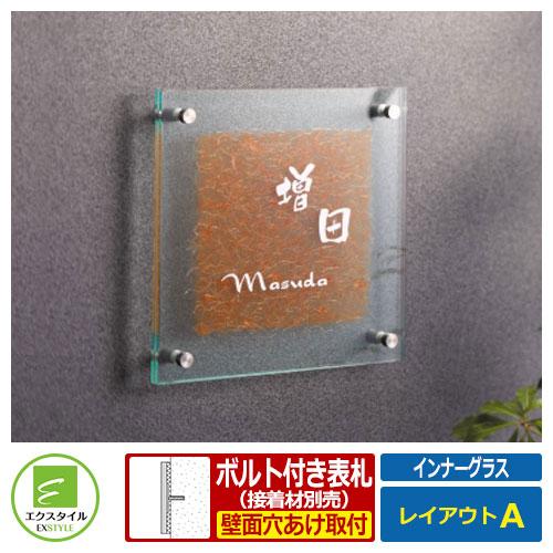 【ガラス表札】 EYW-4-123 インナーグラス レイアウトAタイプ 越前和紙 木目 エクスタイル