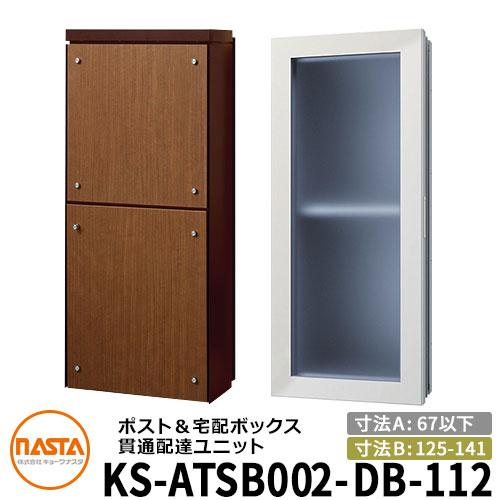 ナスタ 貫通配達ユニット KS-ATSB002-DB-112-D 標準タイプ (本体奥行き:67mm以下×ダクト部奥行き:125~141mm) イメージ:ダークブラウン×ミディアムウォールナット 大型郵便物対応ポスト 宅配ボックス一体型 木造住宅壁埋め込みポスト 室内受け取り